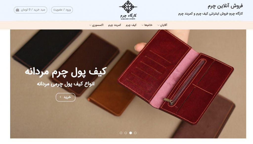 راهنمای خرید آنلاین محصولات چرم